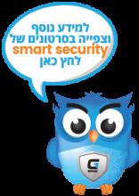 למידע נוסף וצפייה בסרטונים של smart security לחץ כאן